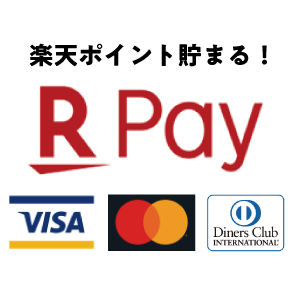楽天ポイント貯まる!Rpay VISA Mastercard DinersClub INTERNATIONAL